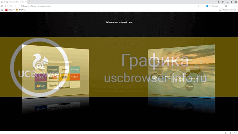 UC Browser для Mac OS X