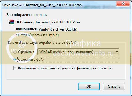 Скачайте UC Browser для Windows 8