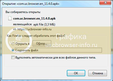 Установочный apk файл UC Browser mini