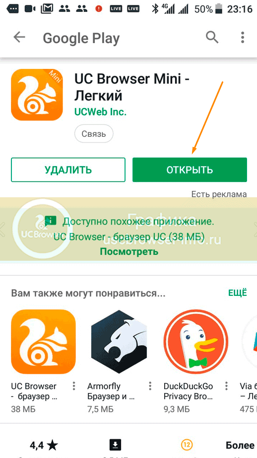 Запуск UC Browser mini