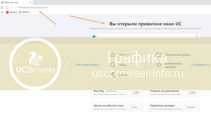 UC Browser инкогнито