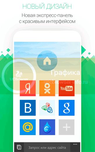 Новый дизайн приложения