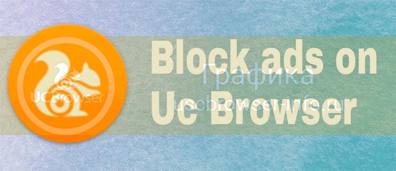 Блокировка рекламы в UC Browser