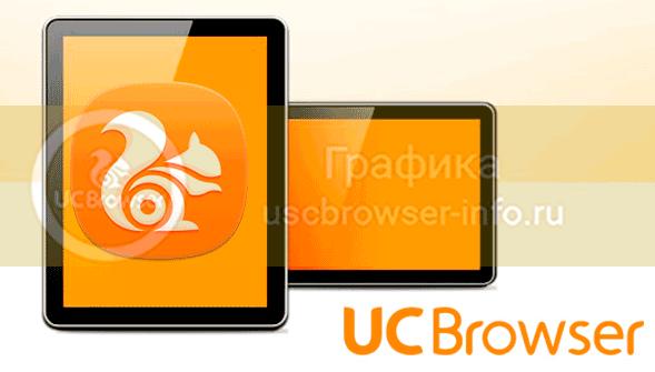 UC browser на планшет